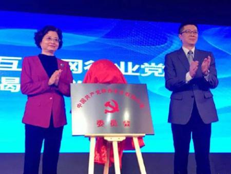 陕西省互联网行业党委在西安揭牌成立