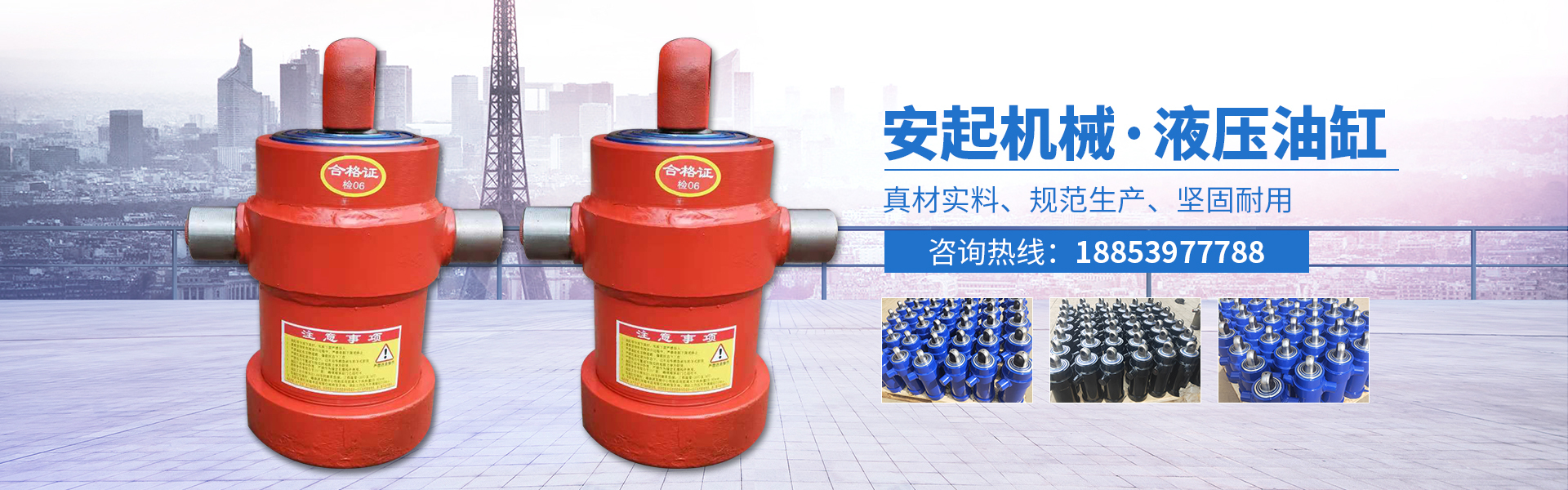 山东液压油缸厂家_大型油缸厂家-沂南县安起液压机械有限公司