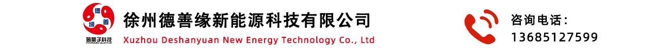 徐州德善缘新能源科技有限公司