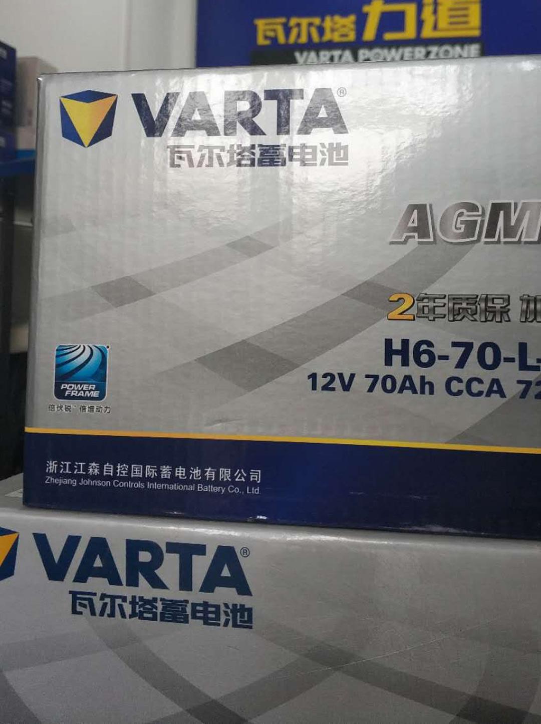 瓦尔塔蓄电池