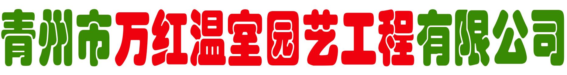 青州市萬紅溫室園藝工程有限公司