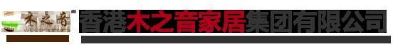 香港木之音家居集团有限公司