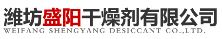 潍坊盛阳干燥剂有限公司
