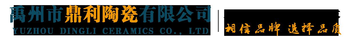 禹州市鼎利陶瓷有限公司