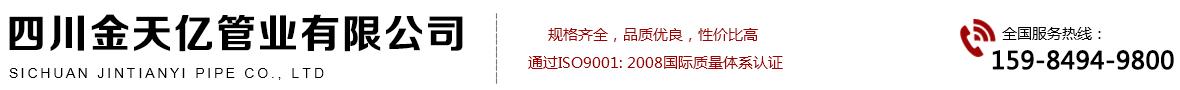 四川金天亿管业有限公司