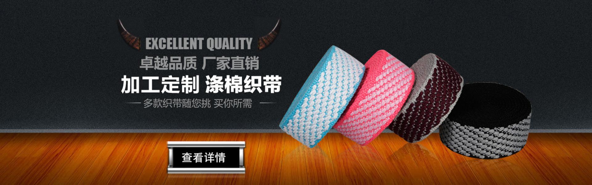 加工定制 涤棉织带