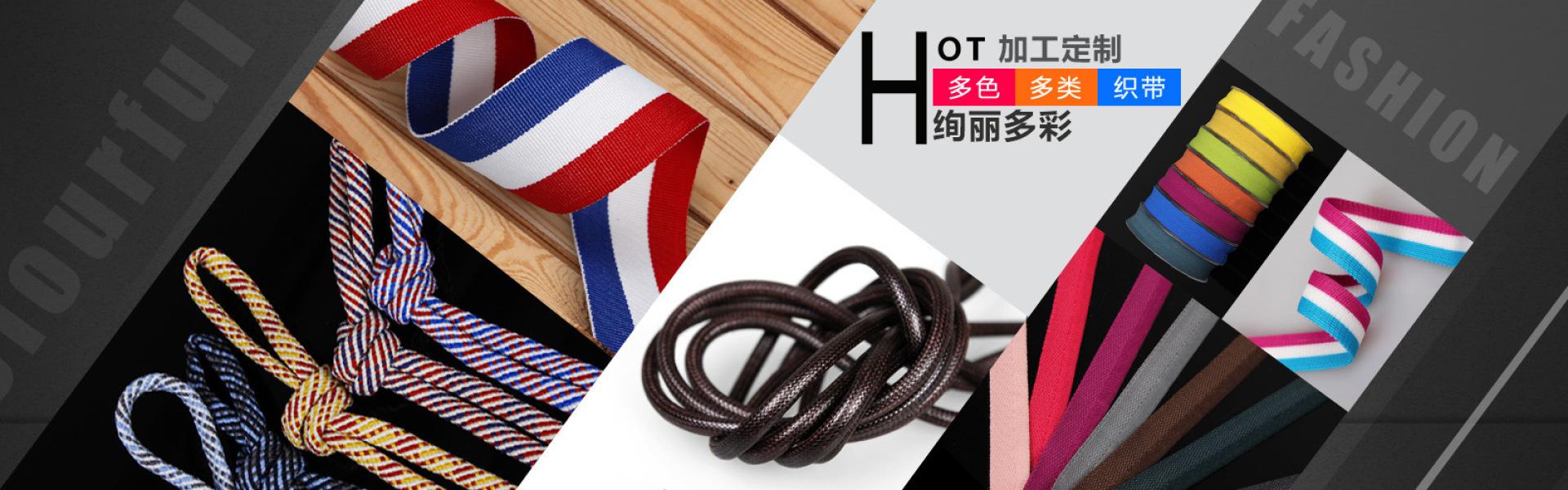 加工定制织带