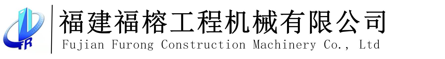 漳州市福榕工程机械租赁服务有限公司