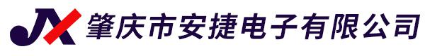 肇庆市安捷电子有限公司