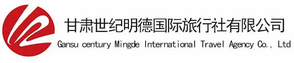 甘肃世纪明德国际旅行社有限公司