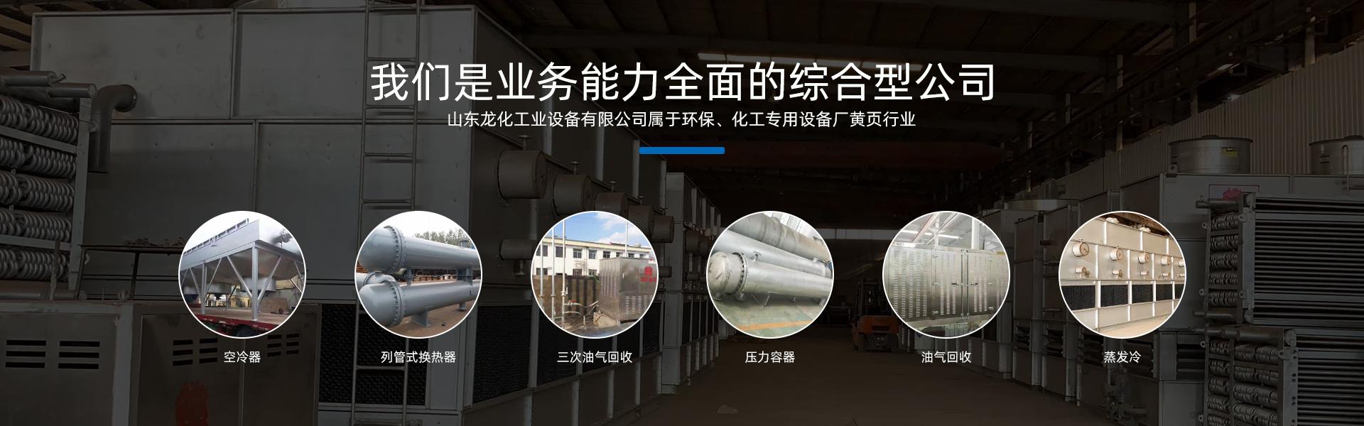 山东油气回收,蒸发冷价格,菏泽空冷器,压力容器厂家