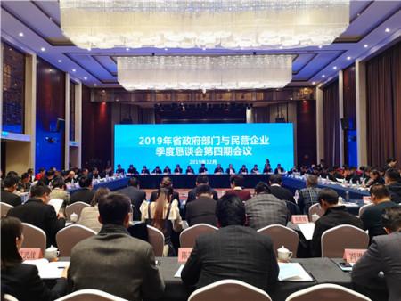 2019年省政府部门与民营企业季度恳谈会第四期会议召开