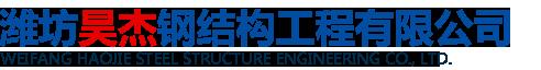 潍坊昊杰钢结构工程有限公司