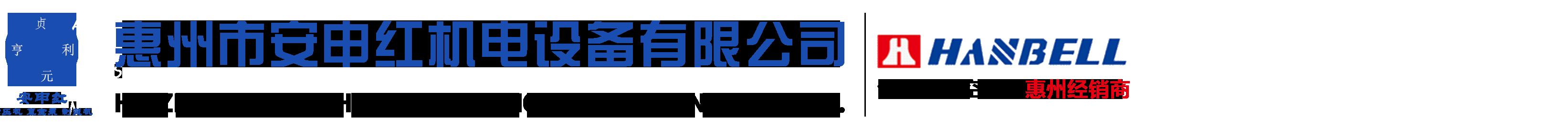 惠州市安申红机电设备