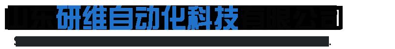 山东研维自动化科技有限公司