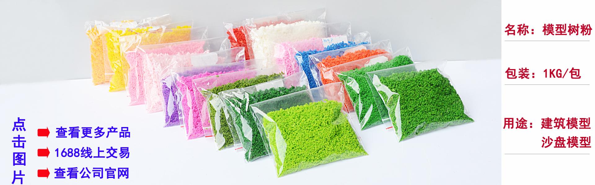 绿化模型材料