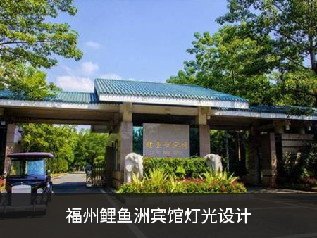 福州鲤鱼洲宾馆