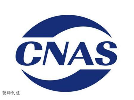 CNAS证书和UKAS证书的区别