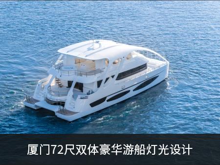 厦门72尺双体豪华游船