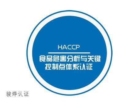 HACCP危害分析关键控制点认证