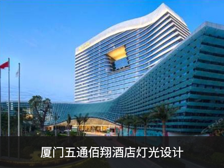 厦门五通佰翔酒店