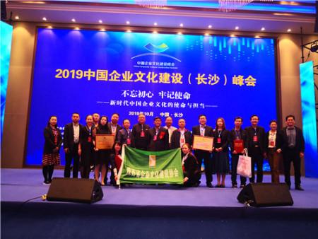 2019年中国企业文化建设(长沙)峰会