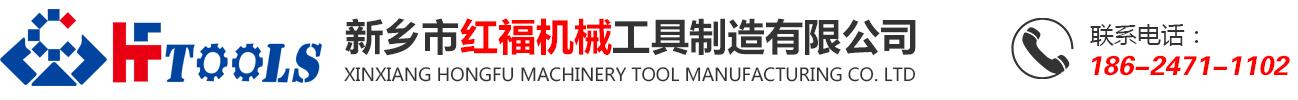 新鄉市紅福機械工具制造有限公司