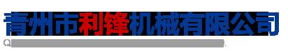 青州市利锋机械有限公司