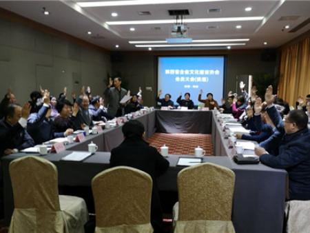 协会换届大会暨第四届理事会会议