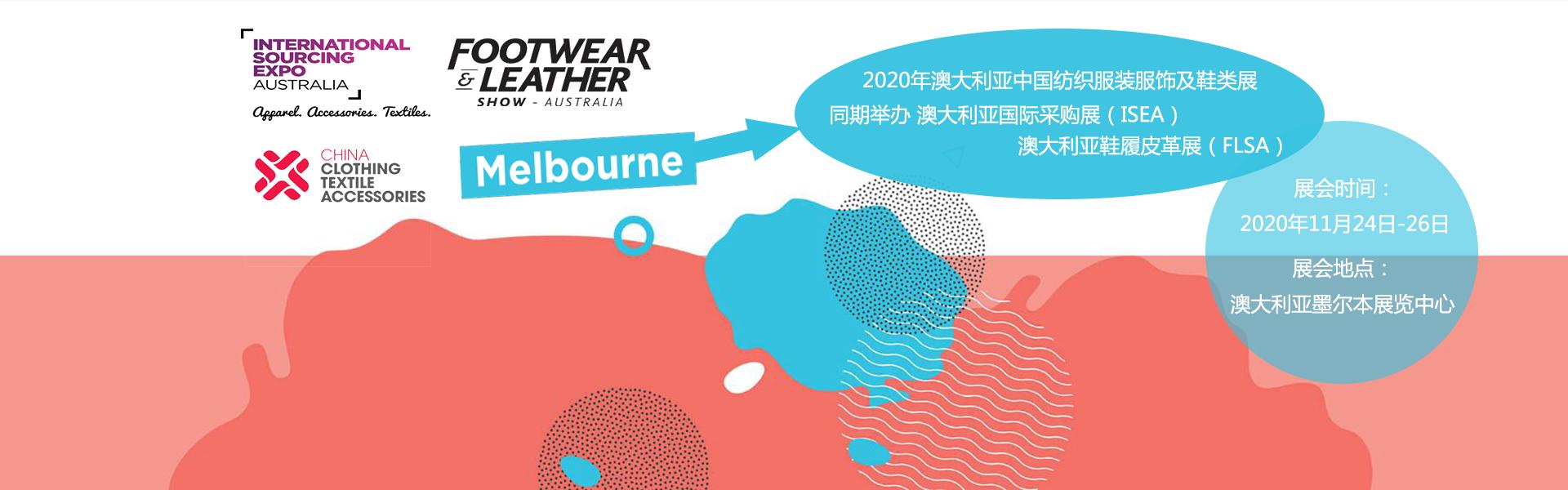 2019年澳大利亚中国纺织服装展览会