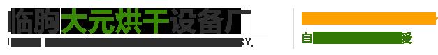 临朐大元烘干设备厂