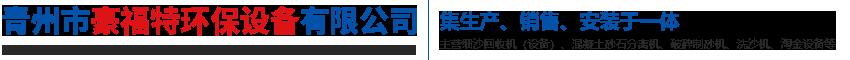 青州市豪福特环保设备有限公司