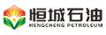 广州市恒城石油化工有限公司