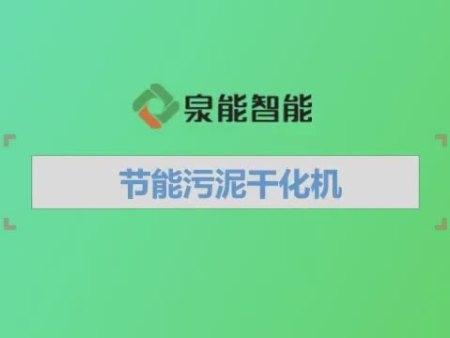 廣州泉能智能污泥烘干機操作視頻演示_污泥干化、干燥、脫水處理設備