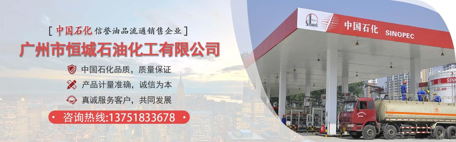 广州柴油批发|佛山柴油批发|广州中石化柴油