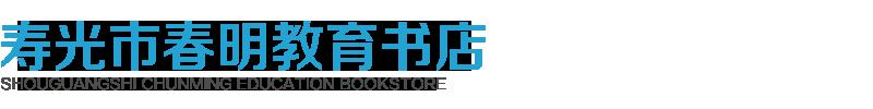寿光市春明教育书店