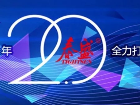 【泰盛】专注胶黏剂20年 全力打造中国民族品牌