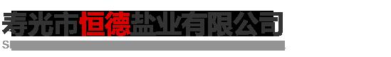 寿光市恒德盐业有限公司