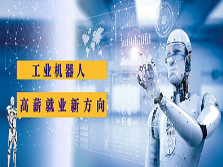 人工智能(工业机器人)短期培训