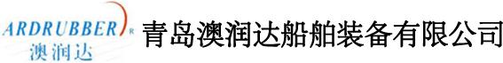 青岛澳润达船舶装备有限公司