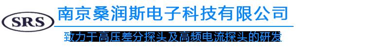 南京桑润斯电子科技有限公司