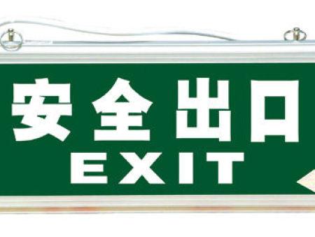 bob综合app官网下载疏散灯