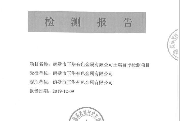 鹤壁市正华有色金属有限公司土壤自行检测项目检测报告公示