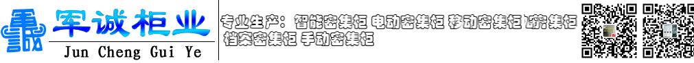 河北軍誠柜業-有限公司