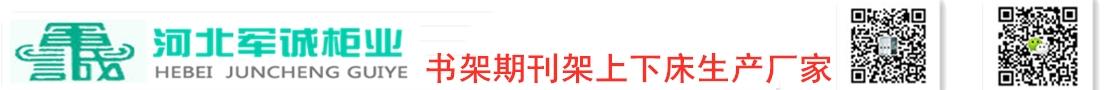 河北軍誠柜業有限公司