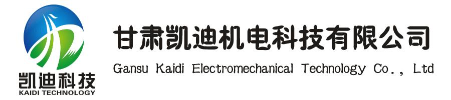 甘肃凯迪机电科技有限公司