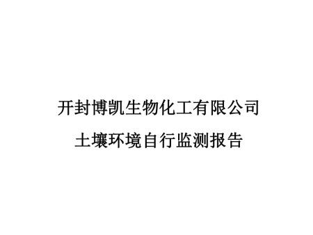 雷竞技newbeeraybet竞猜raybet官网有限公司土壤环境自行监测报告