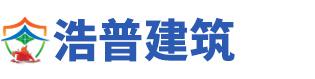 江苏浩普建筑科技有限公司