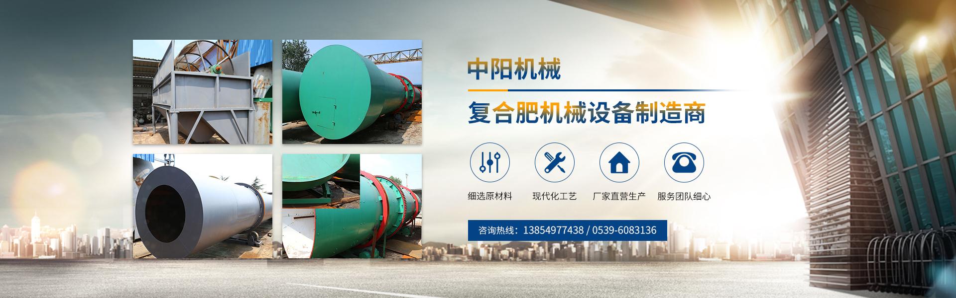 有机肥设备生产厂家,复合肥设备生产厂家,输送设备厂家直销,山东控释肥设备厂家