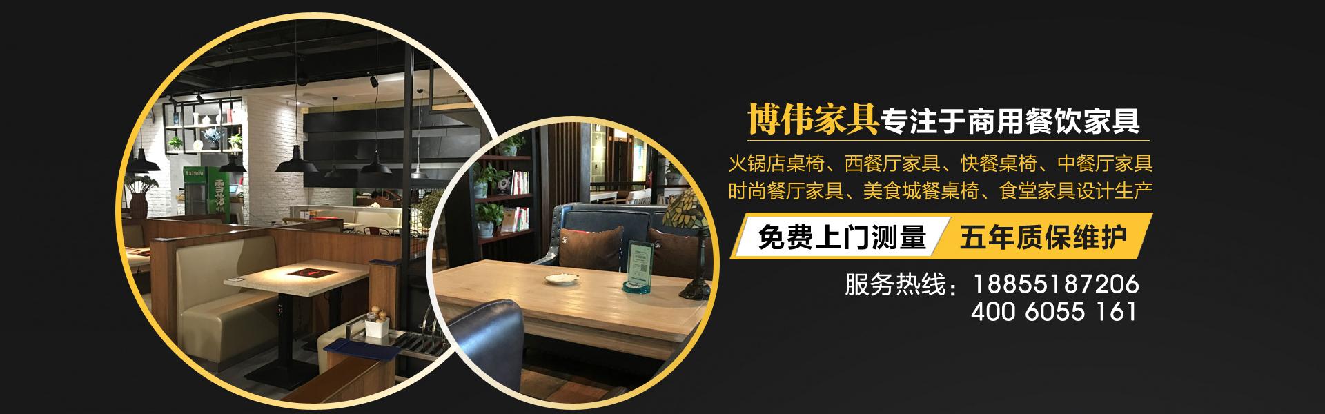 博伟家具专注于商用餐饮家具解决方案
